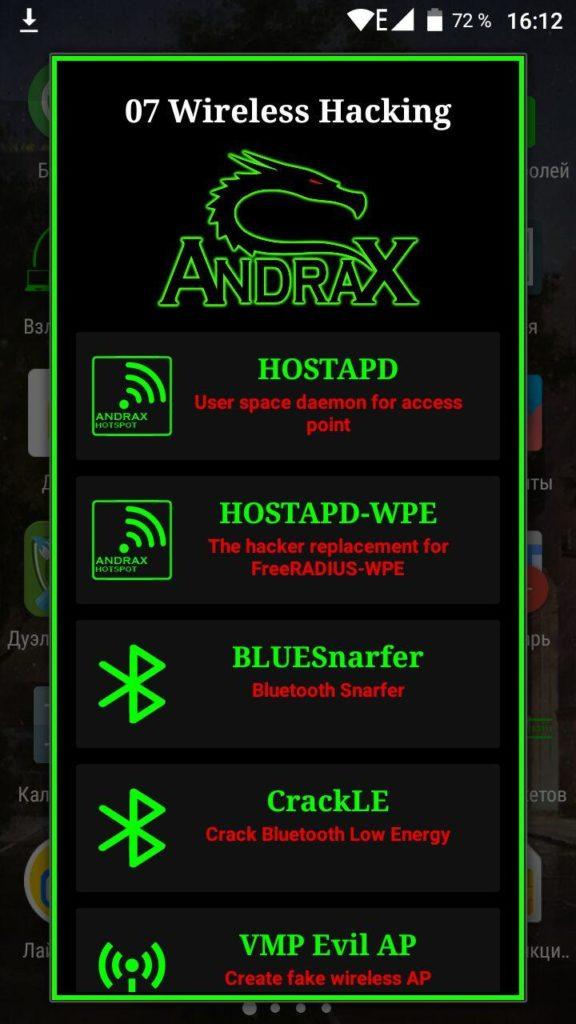 ANDRAX Инструменты