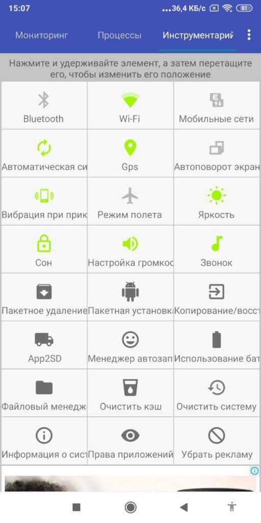 Андроид Ассистент Инструменты