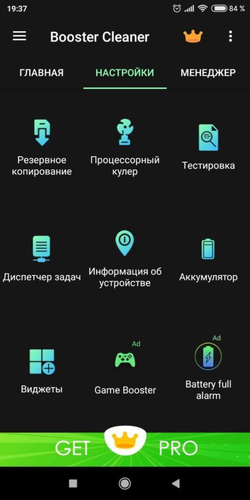Андроид Бустер Настройки
