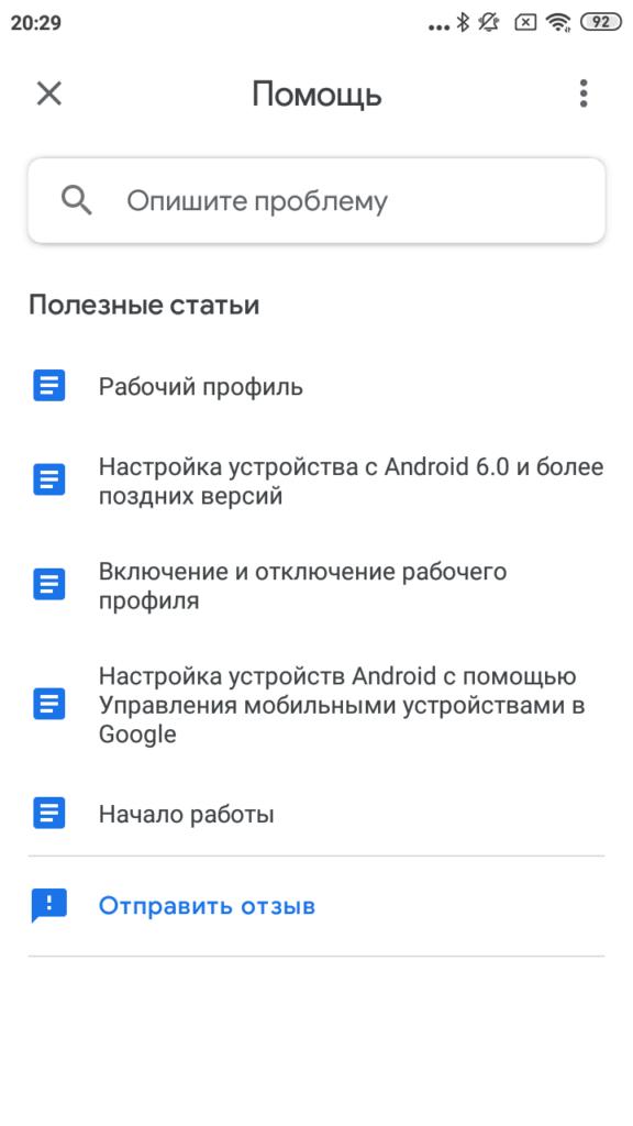 Android Device Policy помощь