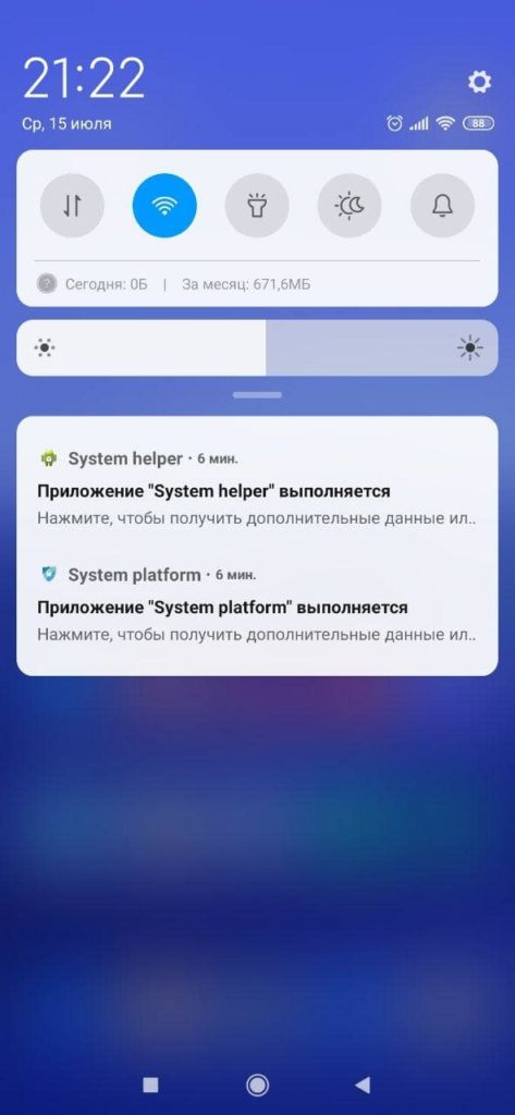 Android Monitor Слежение