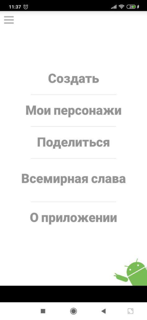 Androidify Меню