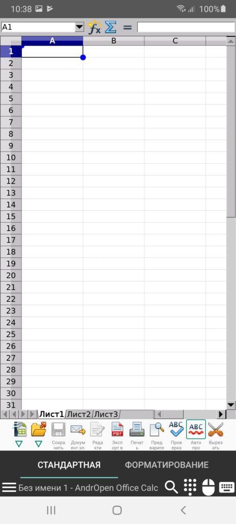 AndrOpen Office Таблица