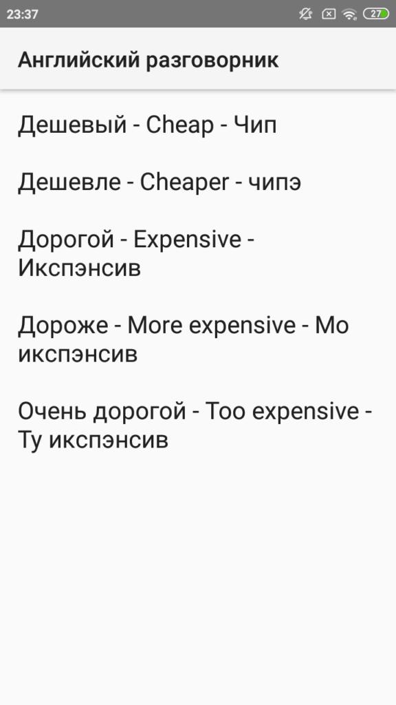 Английский разговорник Фразы о цене