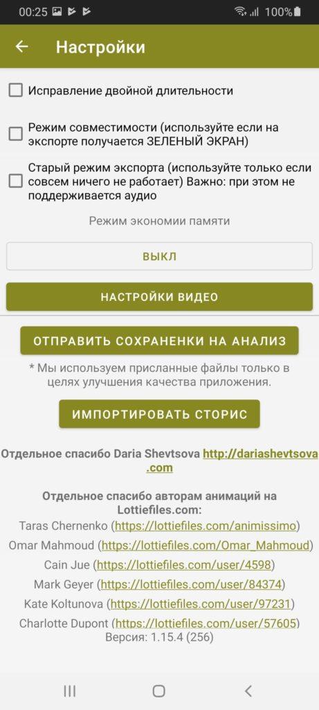 Анимированные Сторис Настройки