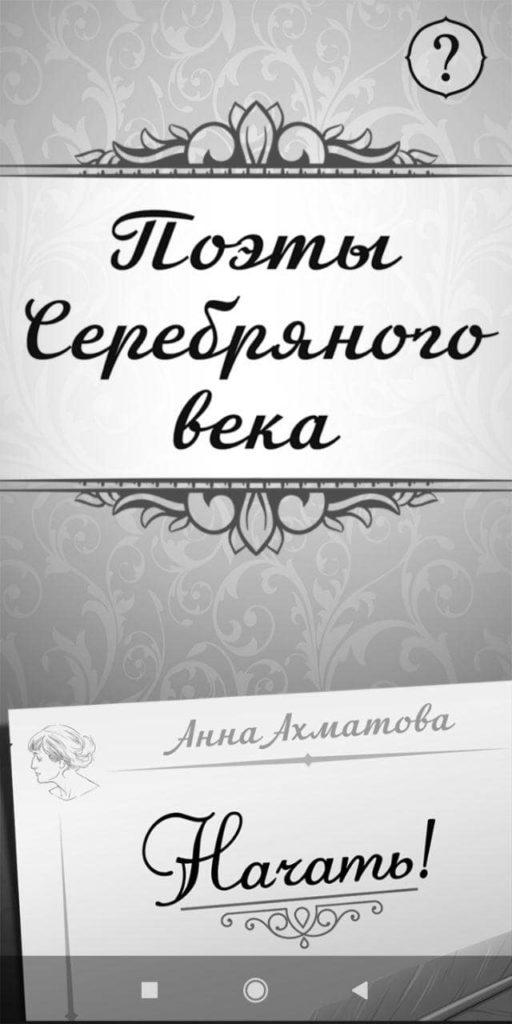 Анна Ахматова AR Вход