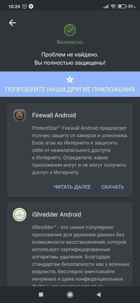 Anti Spy Сервисы