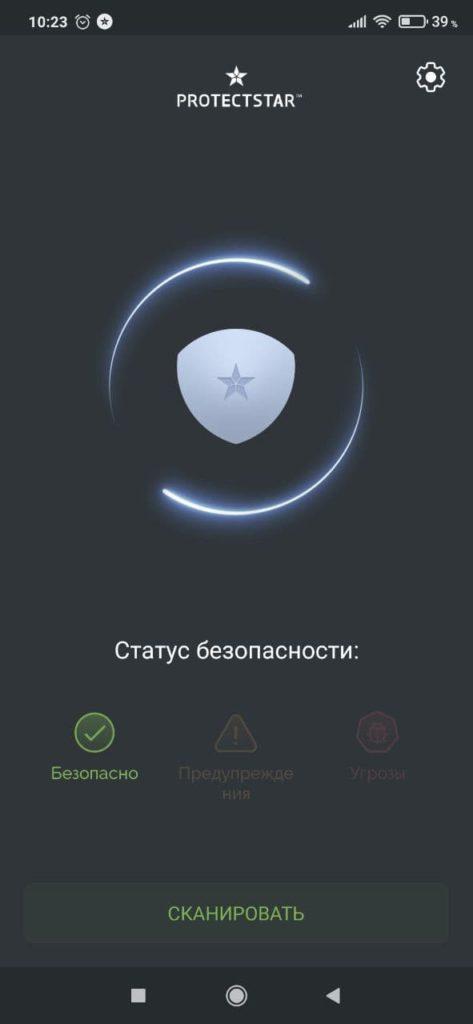 Anti Spy Сканер