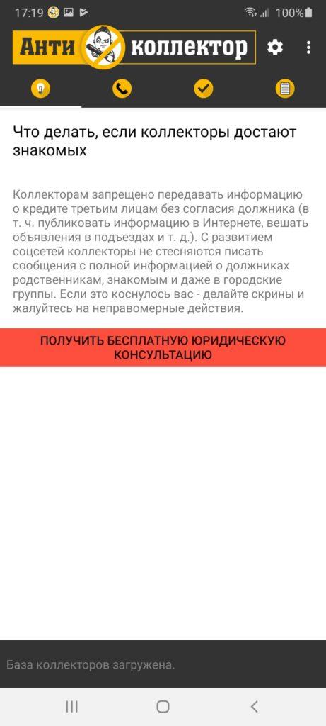 АнтиКоллектор Консультация