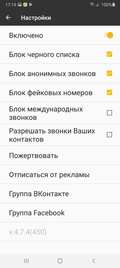 АнтиКоллектор Настройки