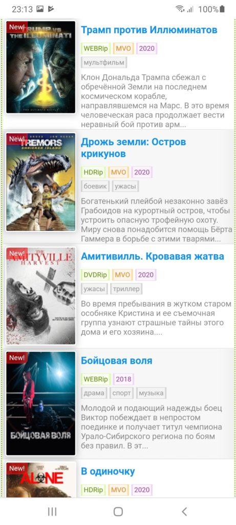 Анвап Фильмы