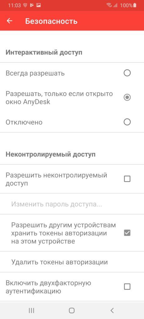 AnyDesk Безопасность