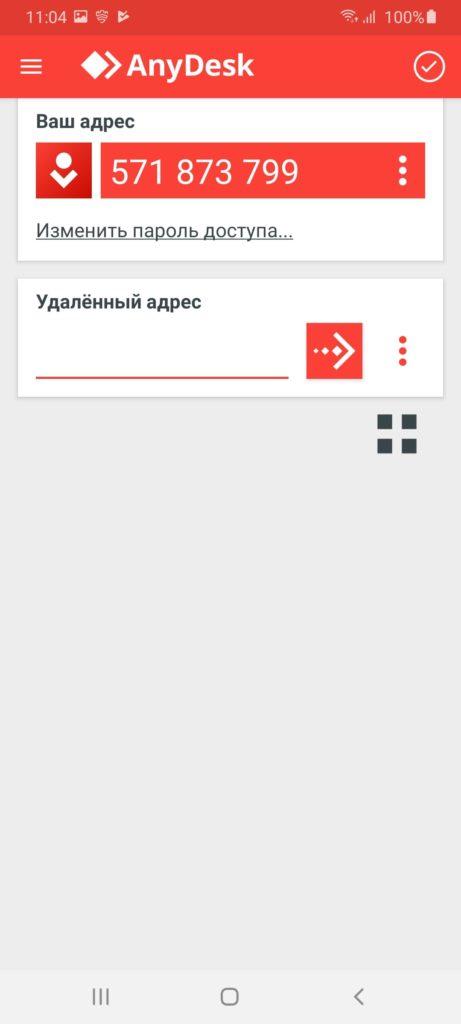 AnyDesk Подключение