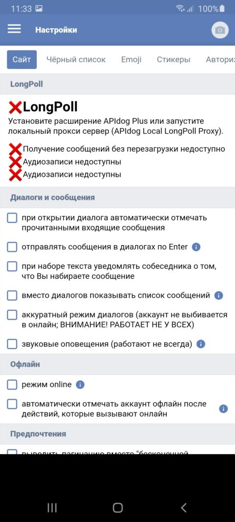 APIdog Настройки