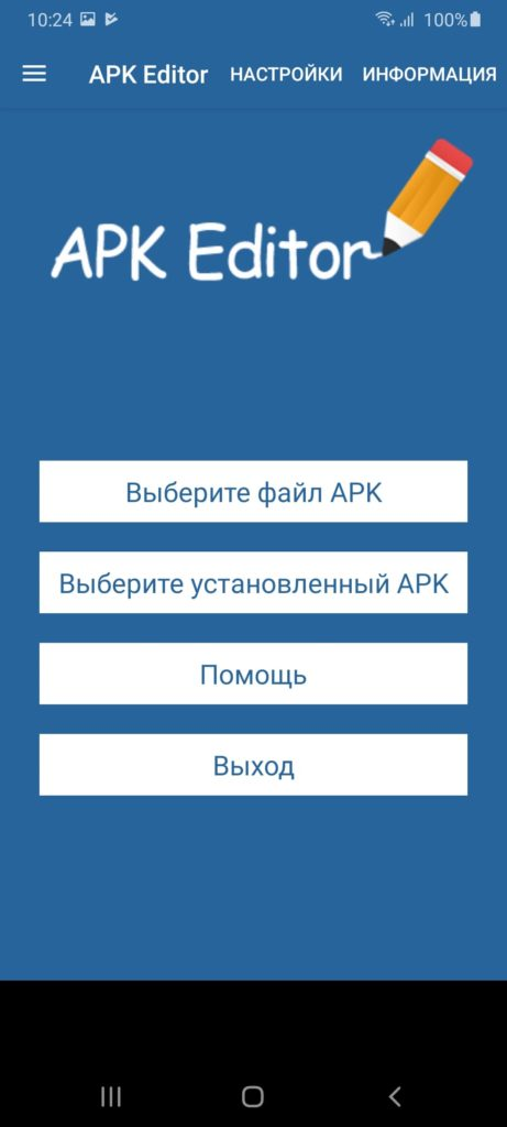 APK Editor Pro Меню