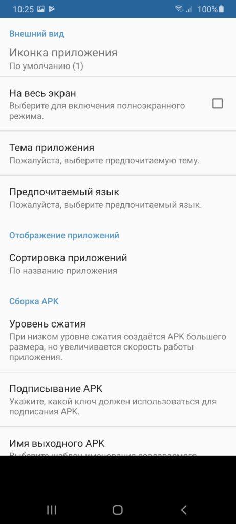 APK Editor Pro Настройки
