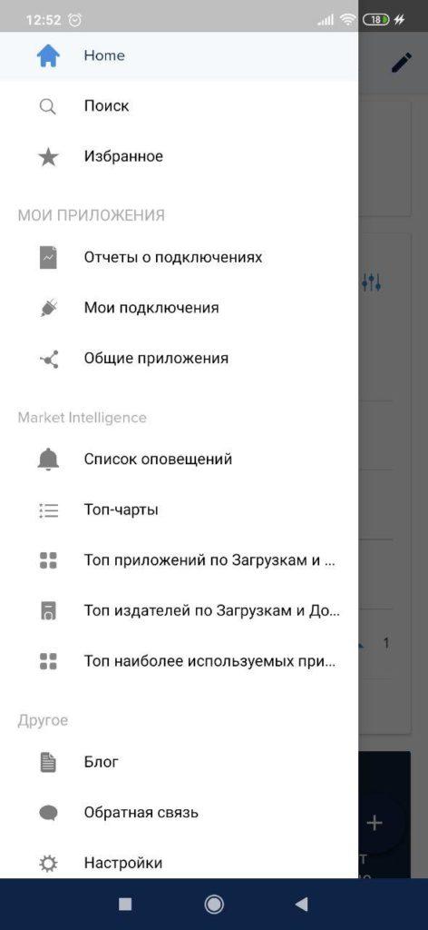 App Annie Настройки
