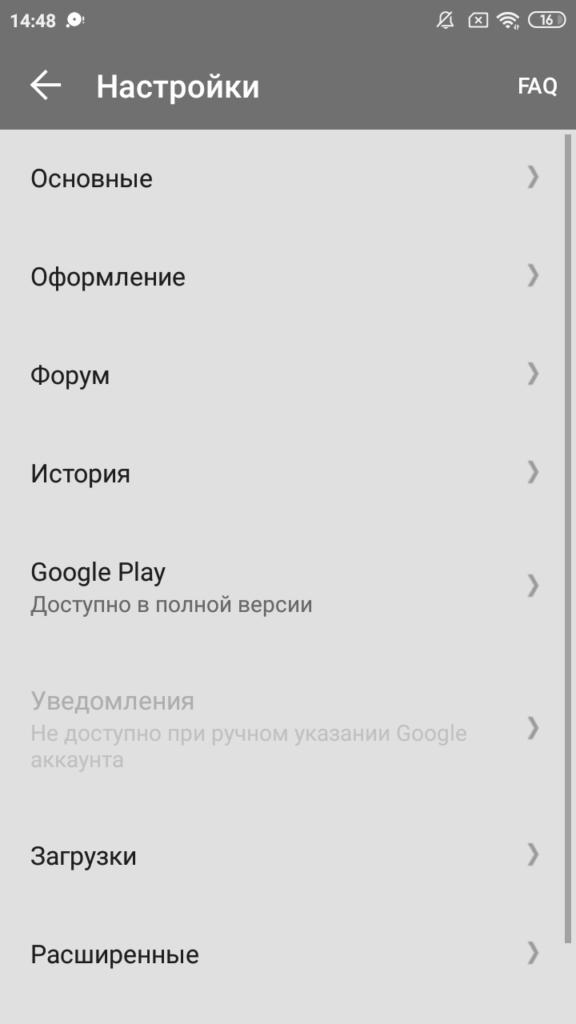App Game Настройки