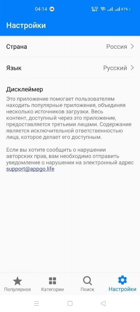 App Go Настройки