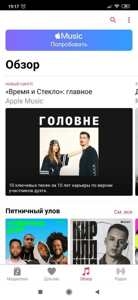 Apple Music Каталог