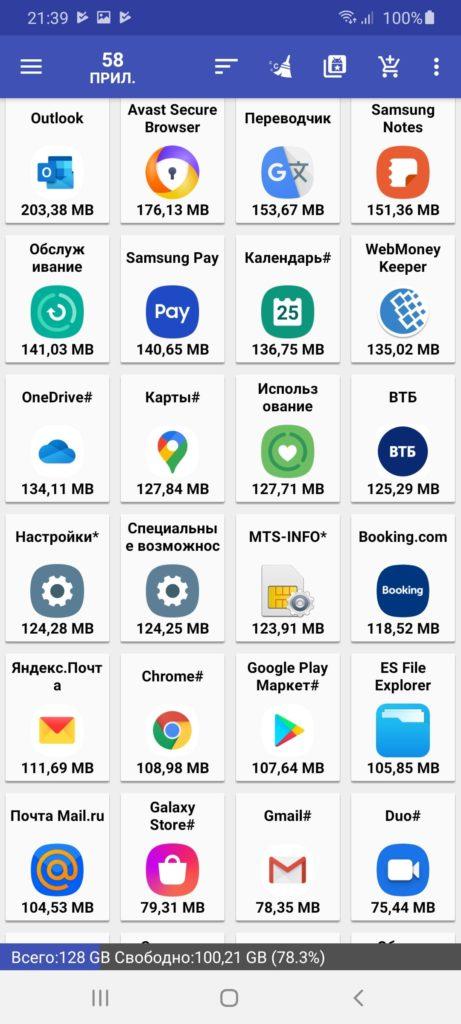 AppMgr Приложения