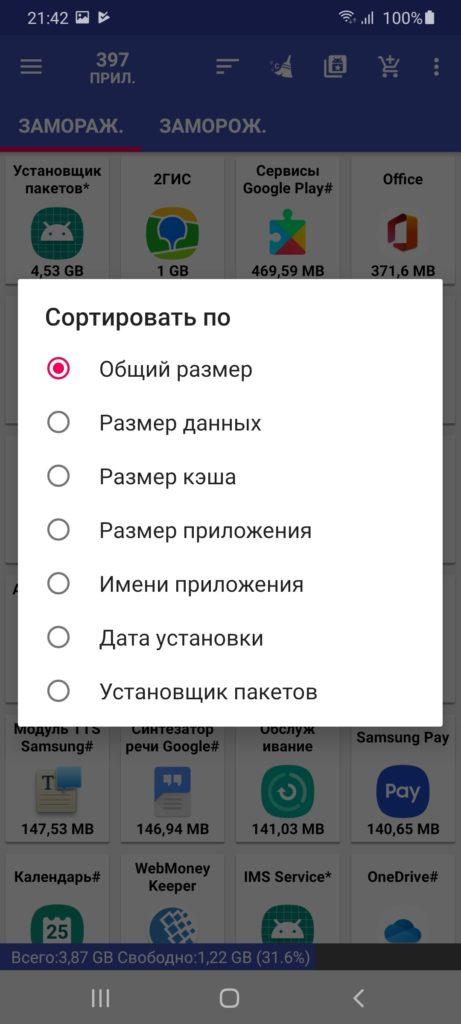AppMgr Сортировка