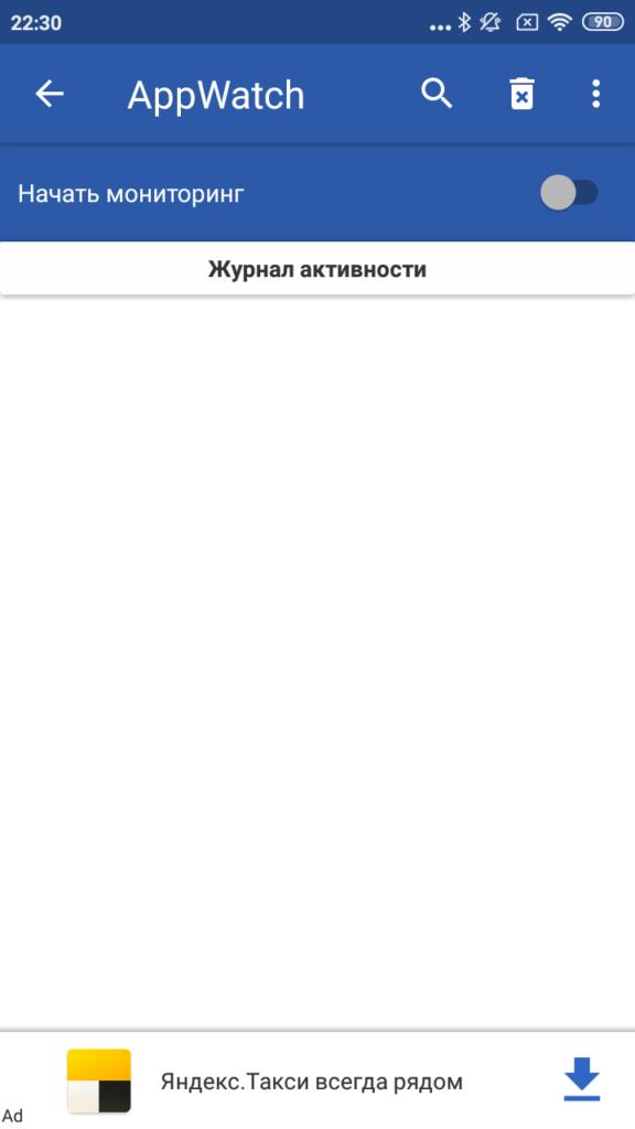 AppWatch Главный экран