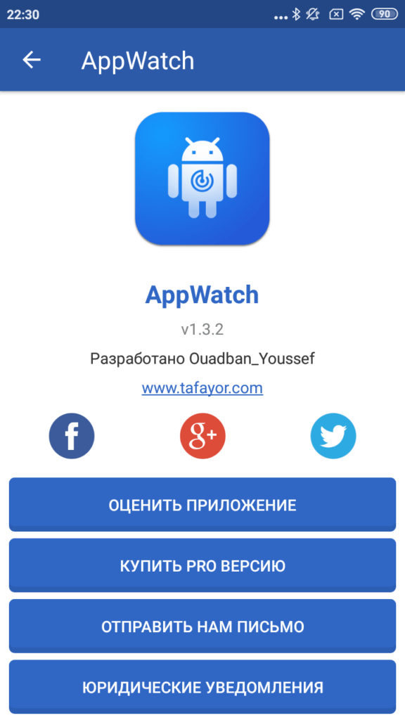 AppWatch О приложении