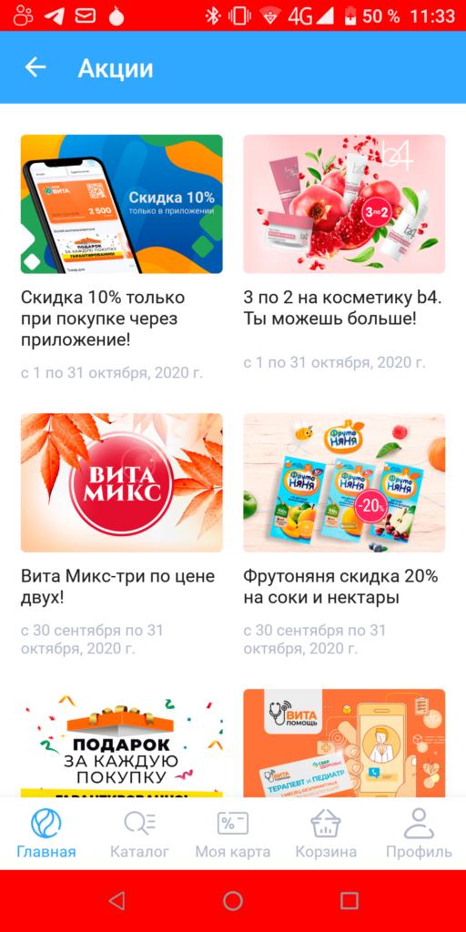 Аптека Вита Акции