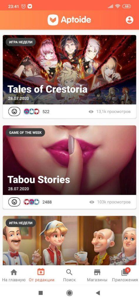 Aptoide Игры