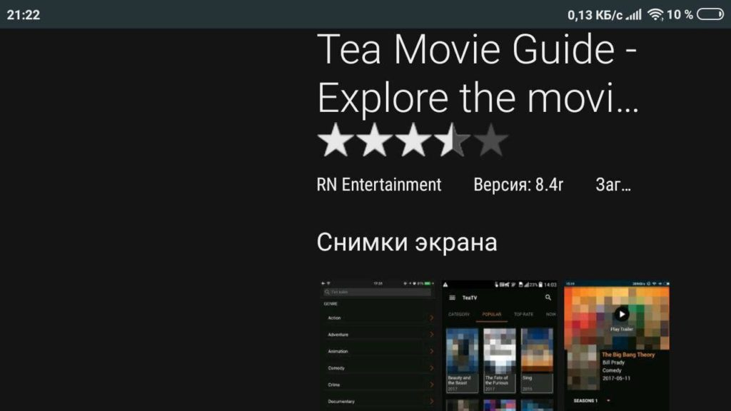 Aptoide TV Основная страница