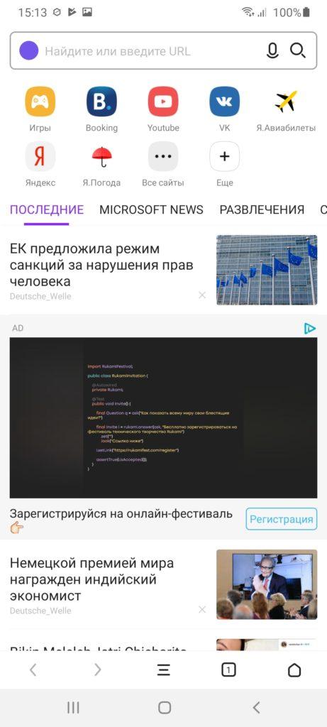 APUS Browser Главная