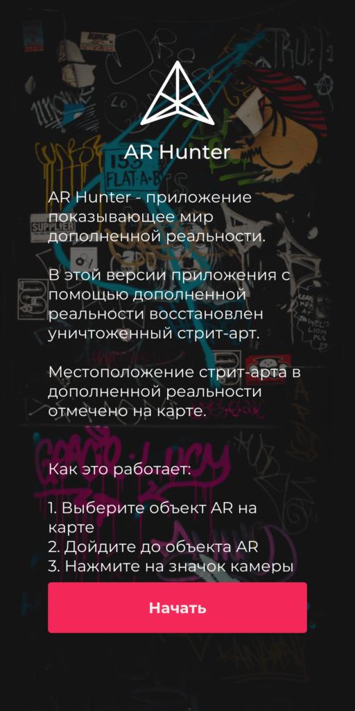 AR Hunter Как работает