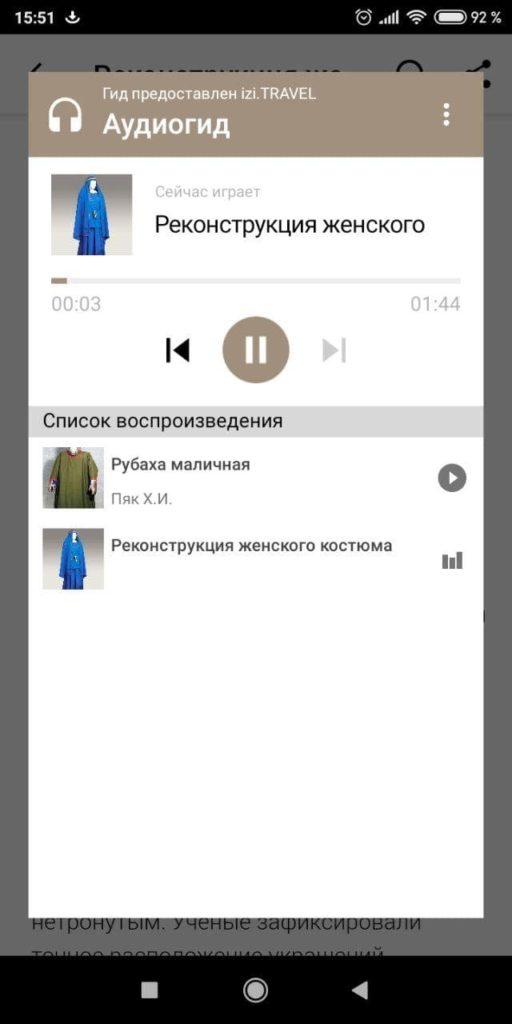 Artefact Аудиогид