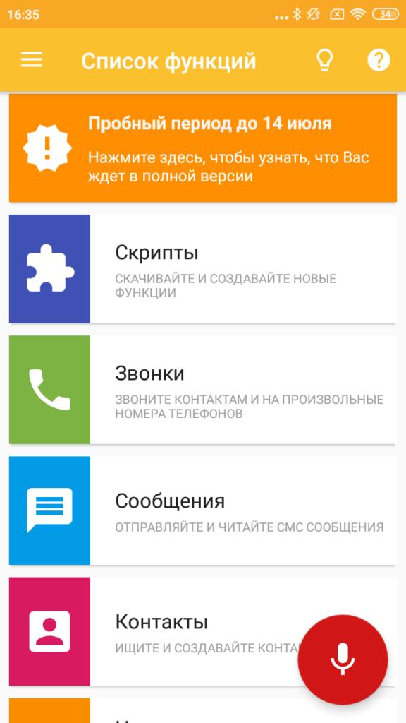 Ассистент Анфиса Главный экран