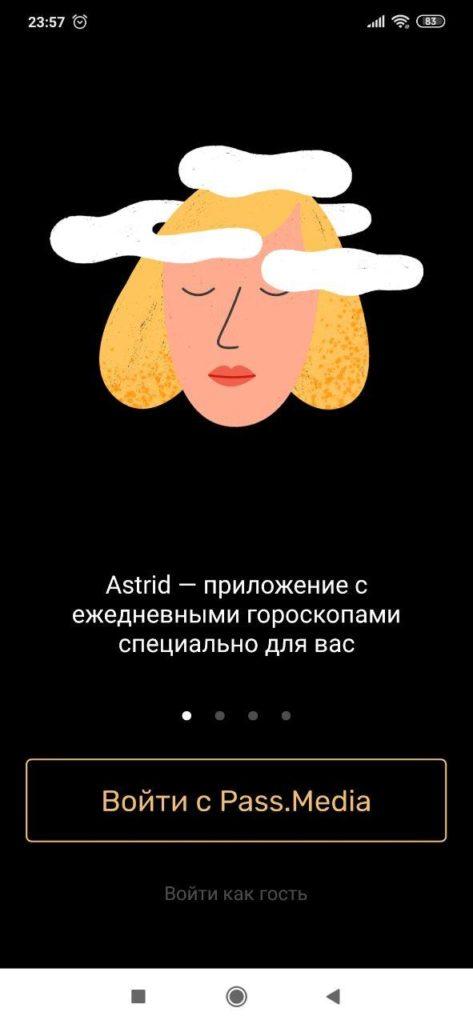 Astrid Вход