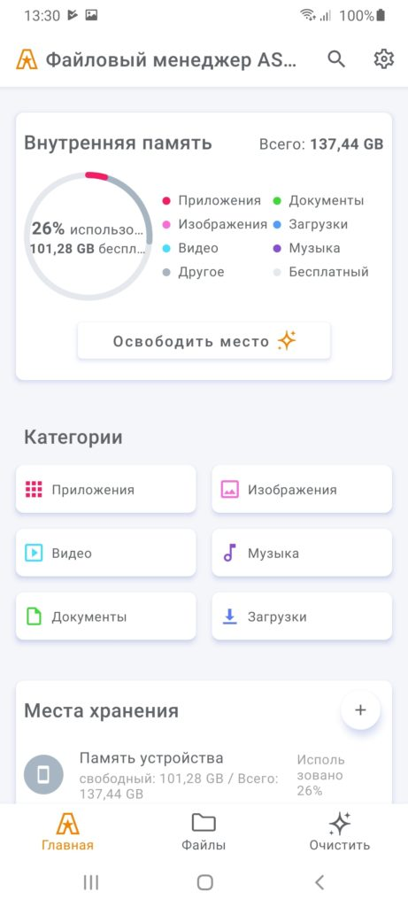 ASTRO File Manager Главная
