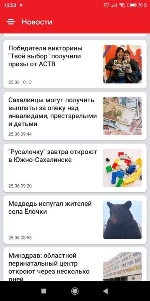 АСТВ Новости