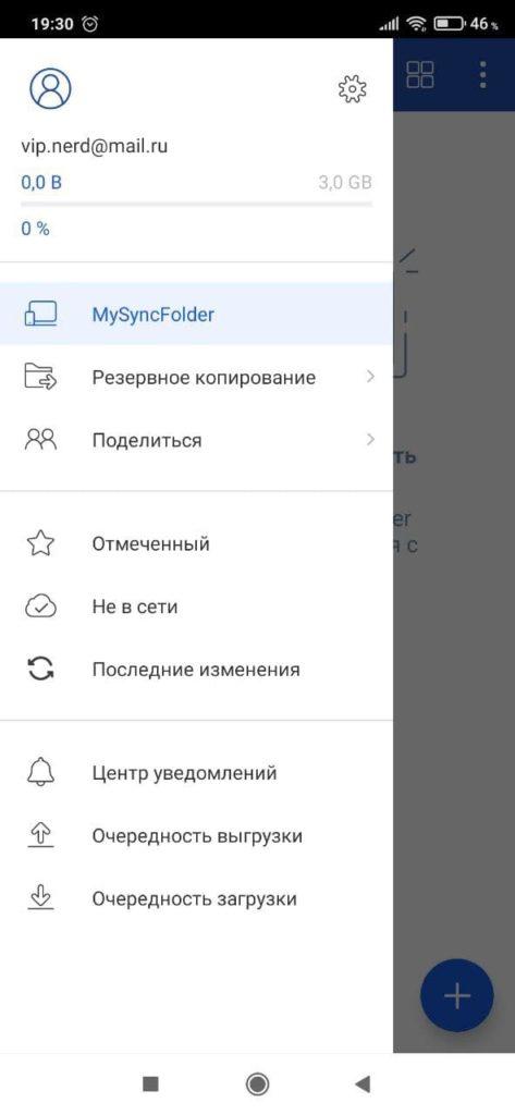 ASUS WebStorage Меню