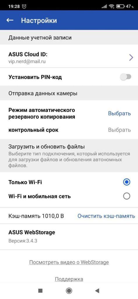ASUS WebStorage Параметры