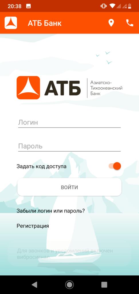 АТБ Банк Экран авторизации