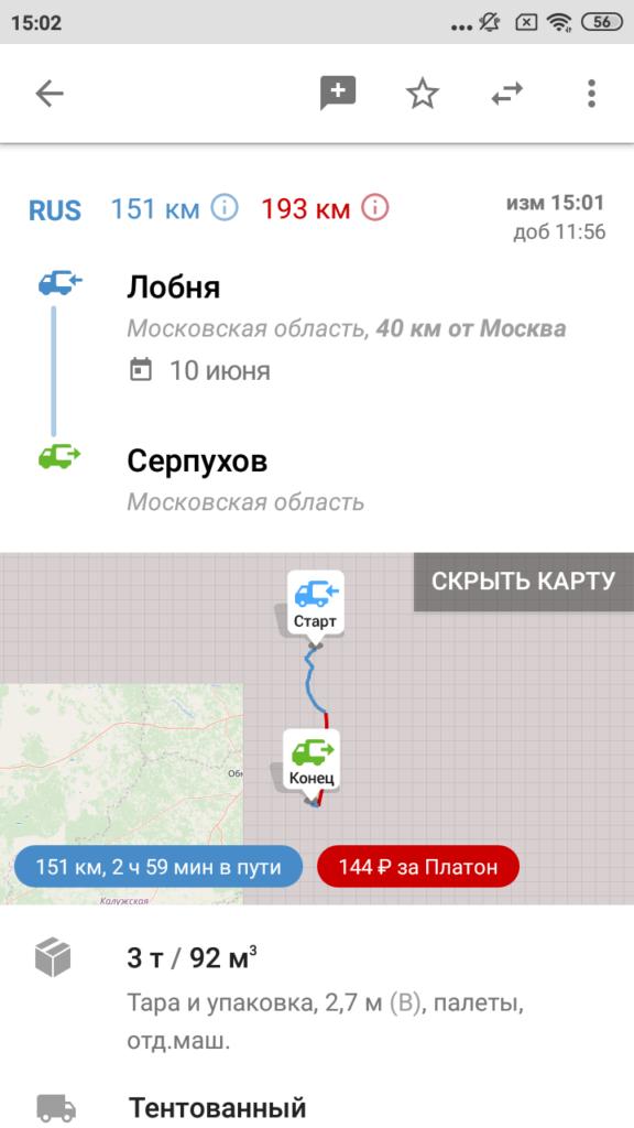 АТИ Информация о грузе