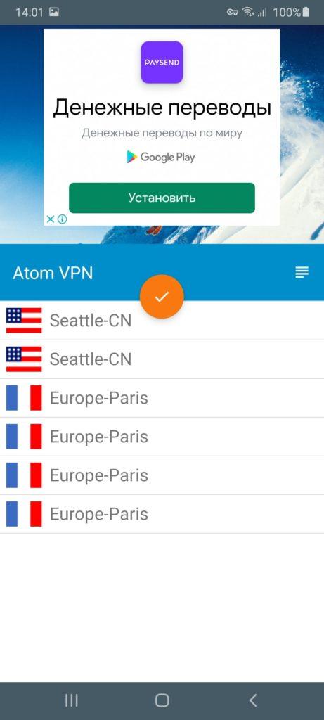 Atom VPN Подключение