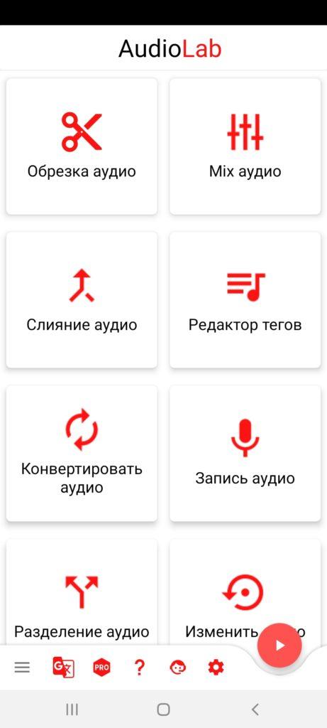 AudioLab Меню