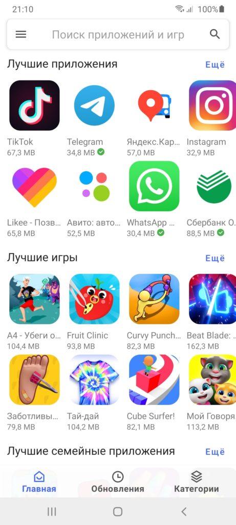 Aurora Store Приложения