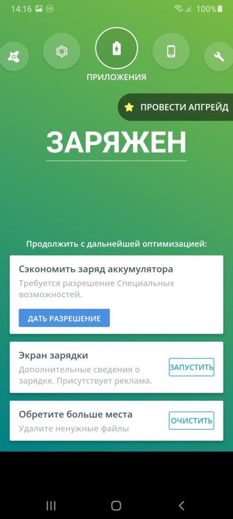 Avast Battery Saver Приложения