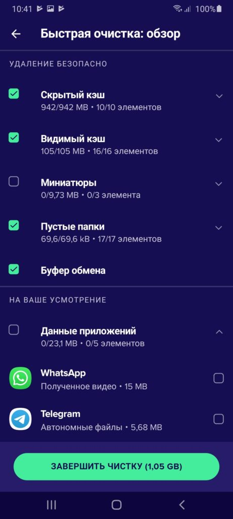 Avast Cleanup Обзор