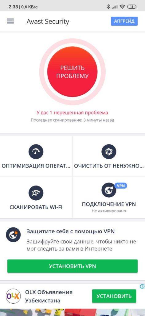 Avast Основная страница