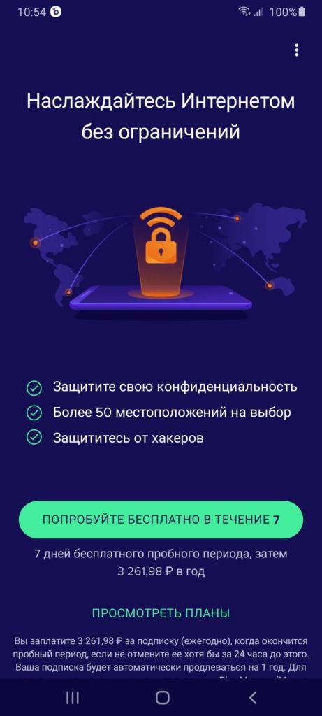 Avast VPN Подписка