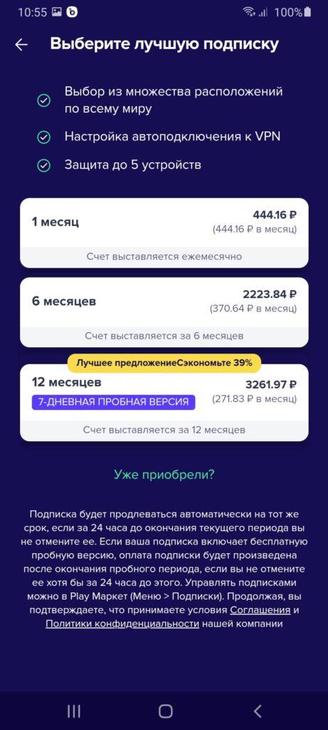Avast VPN Тарифы
